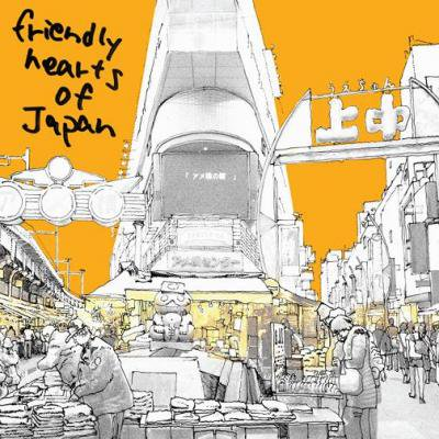 friendly hearts of Japan 『s/t』 (CD/JPN/)