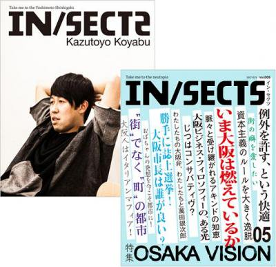 IN/SECTS (インセクツ) 『2012 September vol.005 -OSAKA VISION-』 (BOOK/JPN)