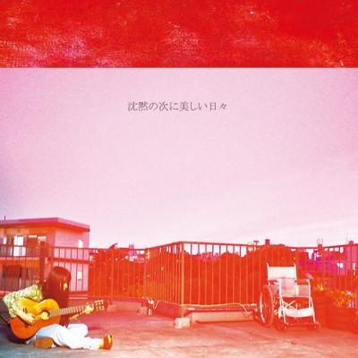 マヒトゥ・ザ・ピーポー(from 下山) 『沈黙の次に美しい日々』 (CD/JPN/ FOLK)