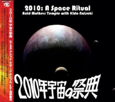 Acid Mothers Temple with 鬼怒無月 『2010年宇宙の祭典/2010: A Space Ritual』 (CD/JPN/ ROCK)