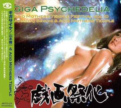山本精一&Acid Mothers Temple 『ギガサイケ/Giga Psychedelia』 (CD/JPN/ ROCK)