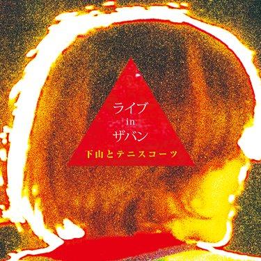 下山とテニスコーツ 『ライブ in ザバン』(CD/JPN/ FOLK, ROCK)