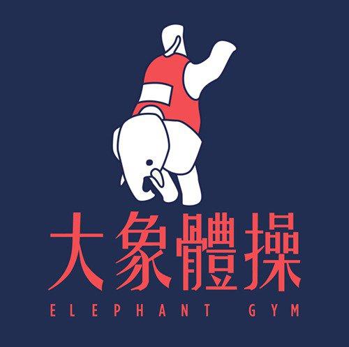 Elephant Gym