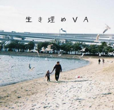 V.A. 『生き埋め VA』 (CD/JPN/ ROCK, PUNK)