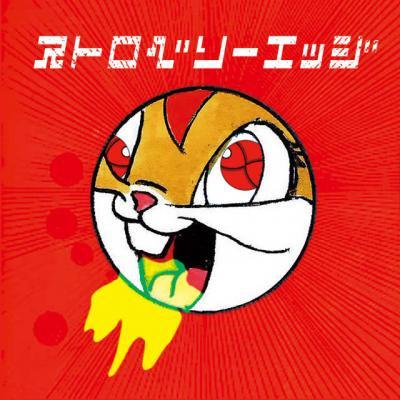 GEZAN (下山) 『ストロベリーエッジ』 (CD/JPN/ ROCK)