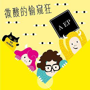 微酸的偷窺狂 (ACIDY PEEPING TOM) 『A EP』 (CD-R/TAIWAN/ ROCK)
