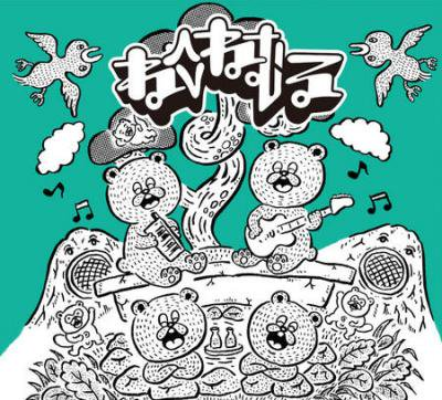 neco眠る 『ENGAWA BOYS PENTATONIC PUNK』 (CD/JPN/ ROCK)