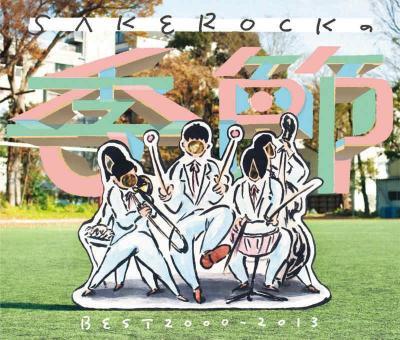 SAKEROCK 『SAKEROCKの季節 BEST2000‐2013』 (2CD/JPN/ ROCK)