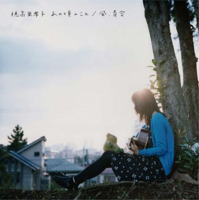 """穂高亜希子 『あの頃のこと / 風、青空 (+ミニアルバムCD)』 (7""""EP+CD/JPN/ FOLK)"""