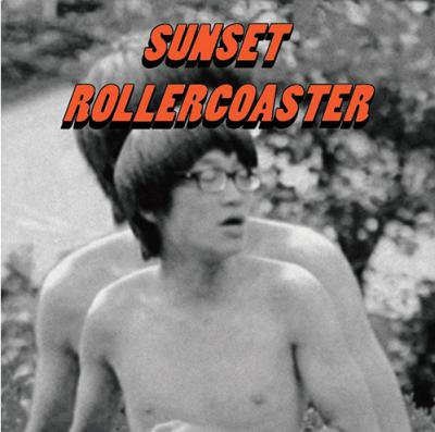 落日飛車 (SUNSET ROLLERCOASTER) 『BOSSA NOVA』 (CD/TAIWAN/ ROCK)