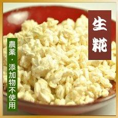 【クール便】【送料無料祭・高額購入割引特典対象外】 麹(こうじ) 米麹 500g 有機JAS認定米使用