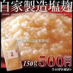 【送料無料】 【DM便 同梱不可】【代引不可】 塩麹(こうじ) お試し 150g 自宅に届いてすぐに使えるこだわりの塩麹