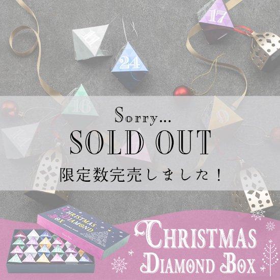 クリスマスダイヤモンドボックス