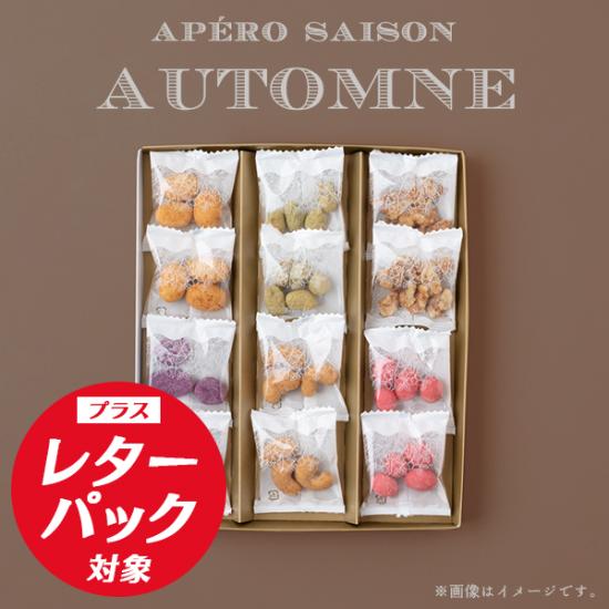 【レターパック対応】アペロ セゾン オトヌ12