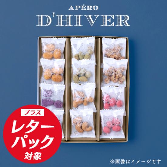 【レターパック対応】アペロ ディヴェール12