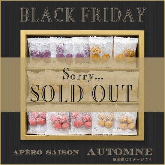 BLACKFRIDAY|アペロ セゾン オトヌ60【数量限定】