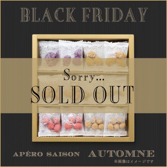 BLACKFRIDAY|アペロ セゾン オトヌ48【数量限定】