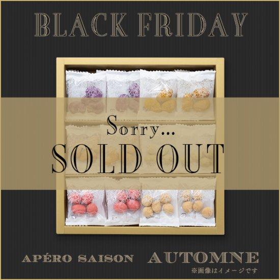 BLACKFRIDAY|アペロ セゾン オトヌ36【数量限定】