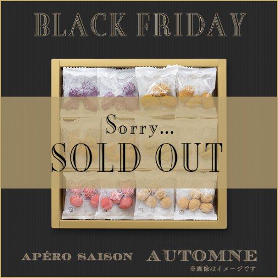 BLACKFRIDAY|アペロ セゾン オトヌ24【数量限定】