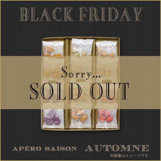 BLACKFRIDAY|アペロ セゾン オトヌ12【数量限定】