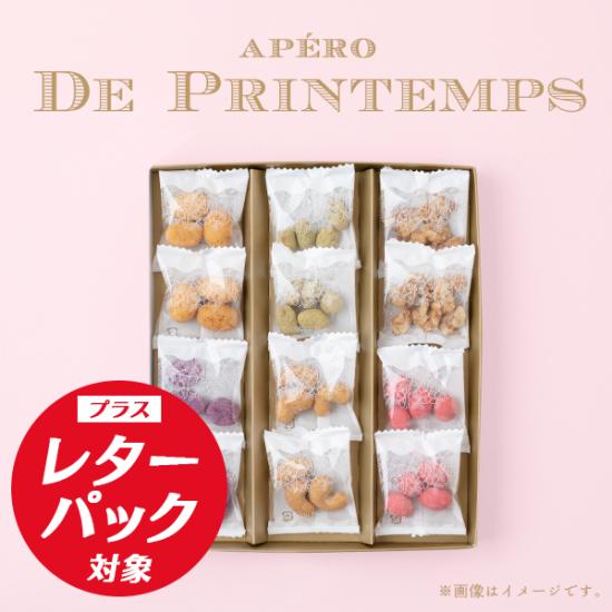 【レターパック対応】アペロ ド  プランタン12