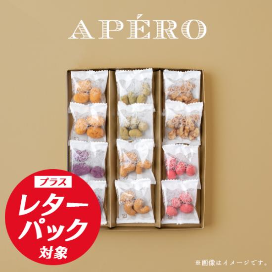 【レターパック対応】アペロ 12