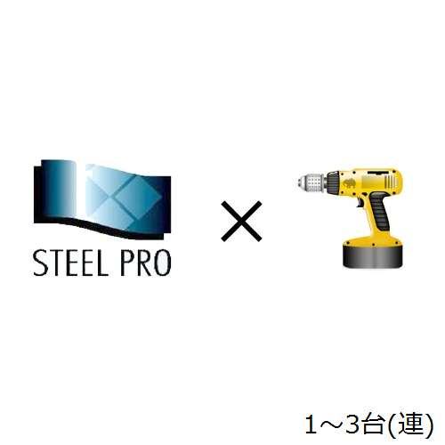 [法人限定] 原田鋼業のスチール棚製品の1〜3台(連)までの組立施工作業基本セットのメイン画像
