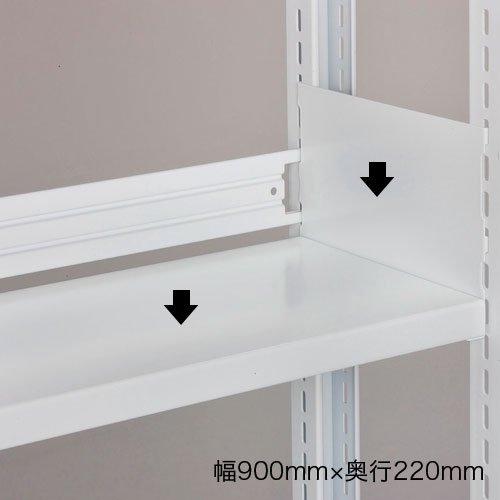 ホワイトラック スチール書架(KCJA)用 追加棚板(棚受付き) 幅900mm×奥行220mm