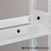 ホワイトラック スチール書架(KCJA)用 追加棚板(棚受付き) 幅900mm×奥行220mmの商品画像