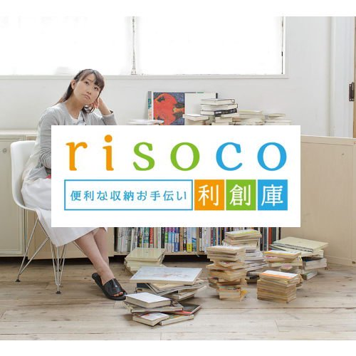 """本棚機能が利用できる宅配トランクルーム""""risoco books""""のメイン画像"""