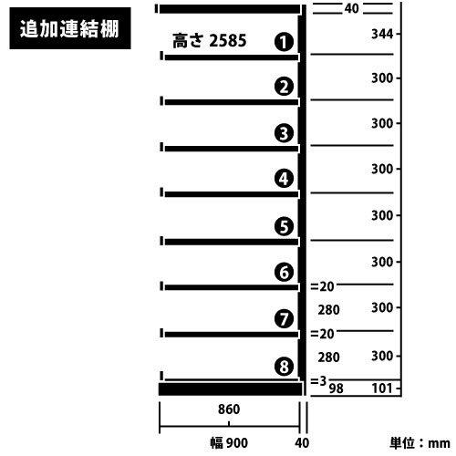 スチール書架(本棚・書棚) 複式 追加連結棚 ホワイト色 H2585×W900×D480(mm) B5対応https://img08.shop-pro.jp/PA01034/592/product/127886674_o1.jpg?cmsp_timestamp=20180206132037のサムネイル