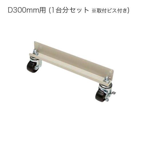スチール棚の部品パーツ キャスターベース(移動台車) 中軽量スチール棚 D300用 1台分セットのメイン画像