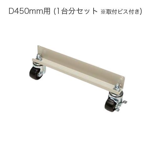スチール棚の部品パーツ キャスターベース(移動台車) 中軽量スチール棚 D450用 1台分セットのメイン画像