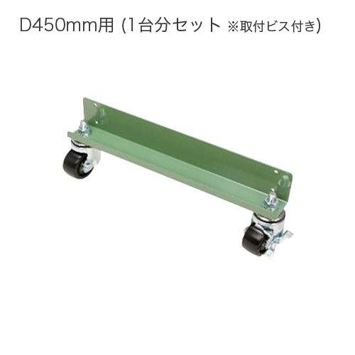 スチール棚の部品パーツ キャスターベース(移動台車) 中量スチール棚 D450用 1台分セットのメイン画像