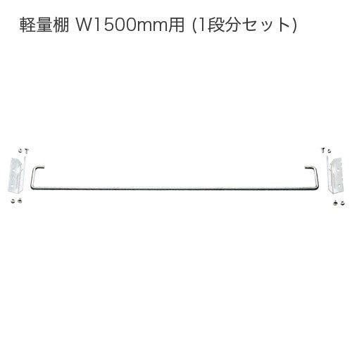 スチール棚の部品パーツ 落下防止バー(前面コボレ止め) 軽量スチール棚 W1500mm用 1段分セットのメイン画像