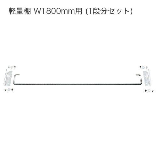 スチール棚の部品パーツ 落下防止バー(前面コボレ止め) 軽量スチール棚 W1800mm用 1段分セットのメイン画像
