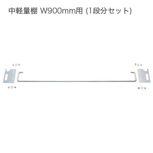 スチール棚の部品パーツ 落下防止バー(前面コボレ止め) 中軽量スチール棚 W900mm用 1段分セットのメイン画像