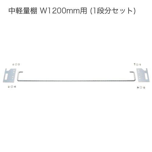 落下防止バー(前面コボレ止め) 中軽量スチール棚 W1200mm用 1段分セットのメイン画像