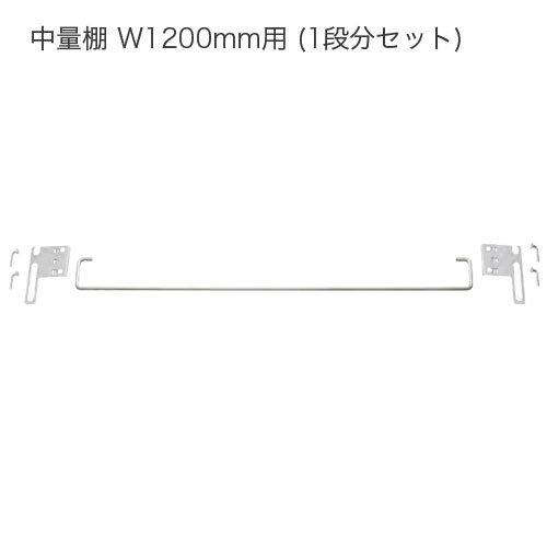 スチール棚の部品パーツ 落下防止バー(前面コボレ止め) 中量スチール棚 W1200mm用 1段分セットのメイン画像