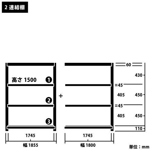 スチール棚 中量300kg連増(2連結棚) H1500×W3600×D450(mm) 棚板8枚 ※柱芯寸法https://img08.shop-pro.jp/PA01034/592/product/132564174_o1.jpg?cmsp_timestamp=20180619103937のサムネイル
