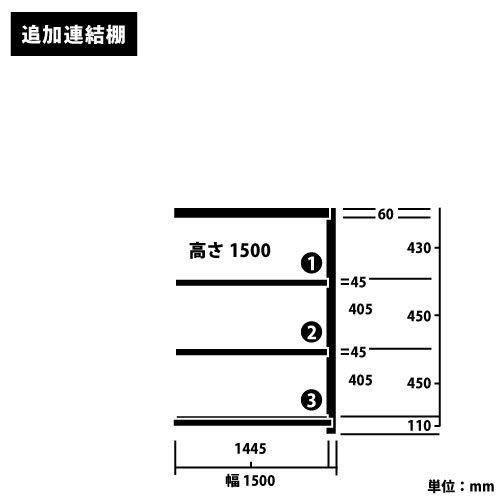 スチール棚 中量300kg追加連結棚 H1500×W1500×D450(mm) 棚板4枚 ※柱芯寸法https://img08.shop-pro.jp/PA01034/592/product/133127158_o1.jpg?cmsp_timestamp=20180709103021のサムネイル