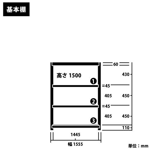 スチール棚 中量500kg基本(単体棚) H1500×W1500×D450(mm) 棚板4枚 ※柱芯寸法https://img08.shop-pro.jp/PA01034/592/product/133916862_o1.jpg?cmsp_timestamp=20180802085930のサムネイル
