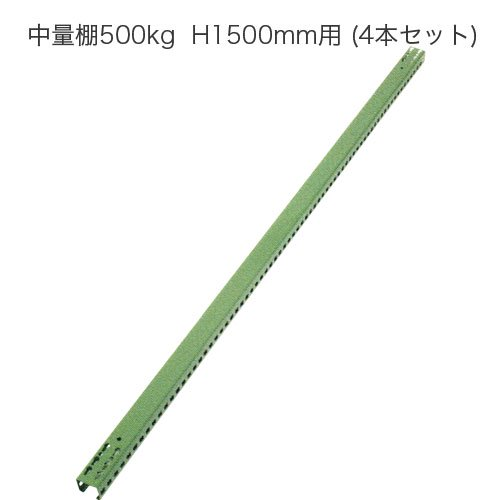 アングル(支柱) 中量スチール棚500kg H1500mm用 (L:1500mm) 4本セットのメイン画像