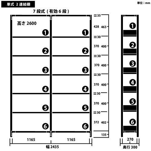 ホワイトラック 軽量書棚(本棚) KU 単式 連増(2連結棚) H2600×W2435×D300(mm)https://img08.shop-pro.jp/PA01034/592/product/144330950_o2.jpg?cmsp_timestamp=20190711144308のサムネイル