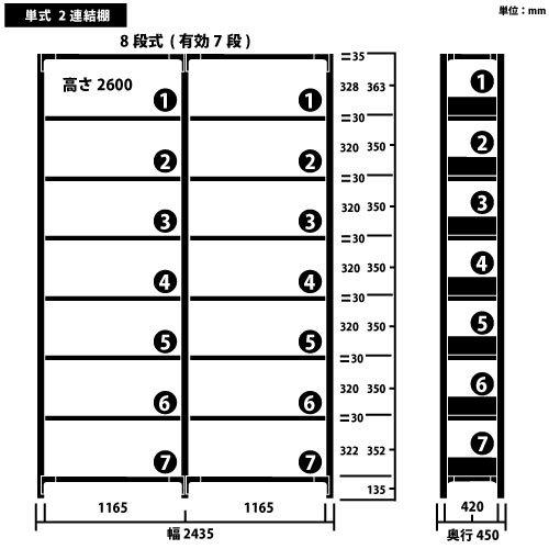 ホワイトラック 軽量書棚(本棚) KU 単式 連増(2連結棚) H2600×W2435×D450(mm)https://img08.shop-pro.jp/PA01034/592/product/144330953_o1.jpg?cmsp_timestamp=20190711144312のサムネイル