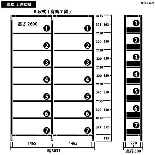 ホワイトラック 軽量書棚(本棚) KU 単式 連増(2連結棚) H2600×W3035×D300(mm)https://img08.shop-pro.jp/PA01034/592/product/144330956_o1.jpg?cmsp_timestamp=20190711144315のサムネイル