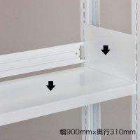 ホワイトラック スチール書架(KCJA)用 追加棚板(棚受付き) 幅900mm×奥行310mmの画像