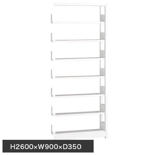 ホワイトラック スチール書架 KCJA 追加連結棚 単式 H2600×W900×D350(mm)のメイン画像