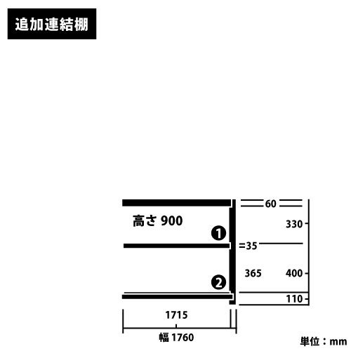 スチール棚 中軽量200kg追加連結棚 H900×W1760×D600(mm) 棚板3枚https://img08.shop-pro.jp/PA01034/592/product/148306038_o1.jpg?cmsp_timestamp=20200124163157のサムネイル
