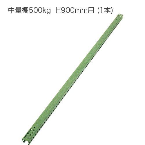 アングル(支柱) 中量スチール棚500kg H900mm用 (L:900mm)のメイン画像